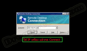 วิธีการใช้ remote desktop connection เข้าไปที่ เซิฟเวอร์โคโล