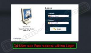 User Guide - วิธีการยืนยันการโอนเงิน at Web Control Panel